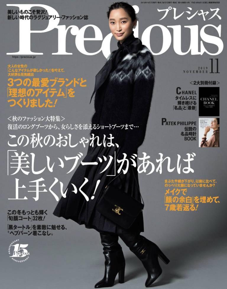 Precious 11