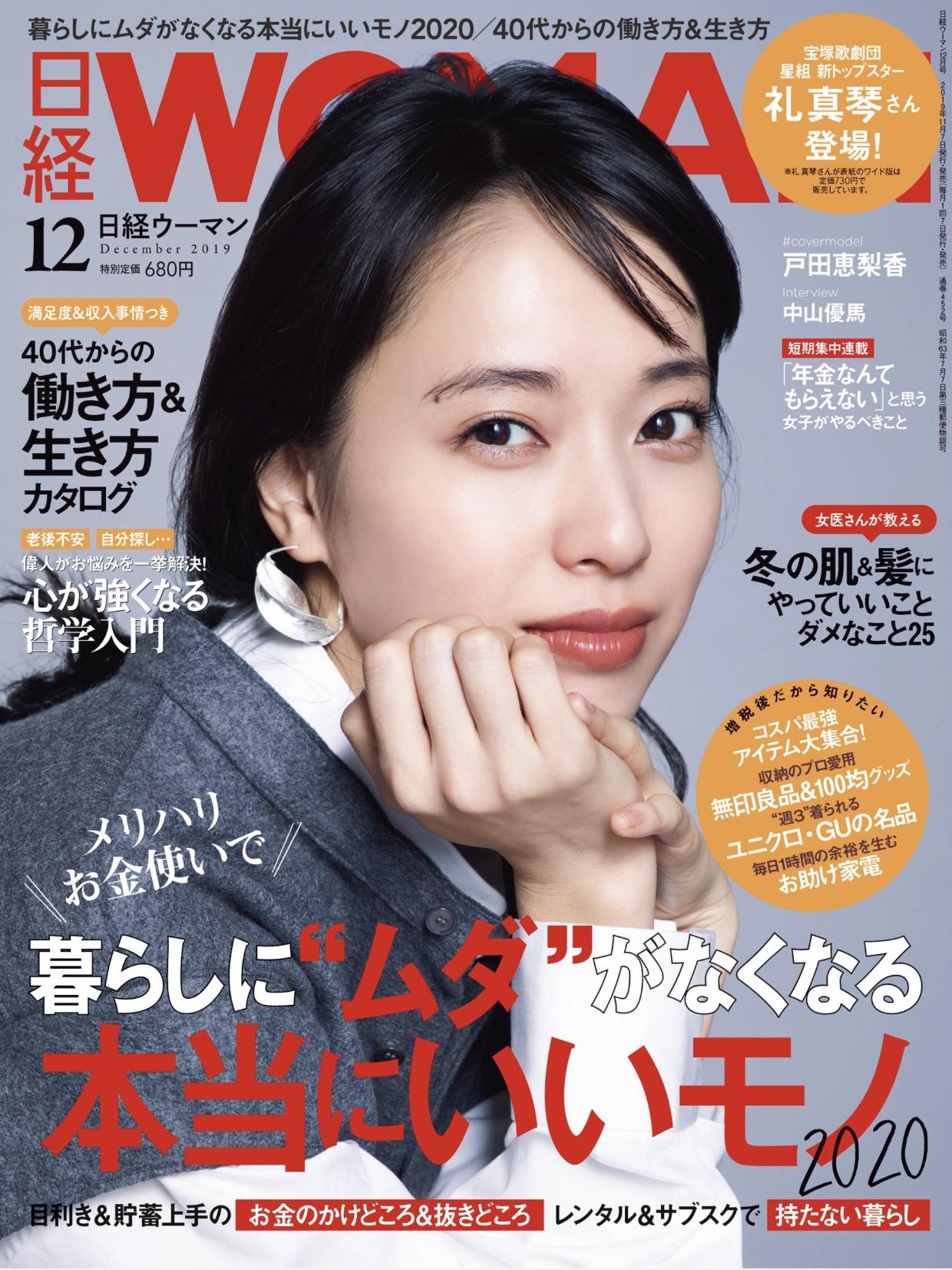 日経WOMAN 12