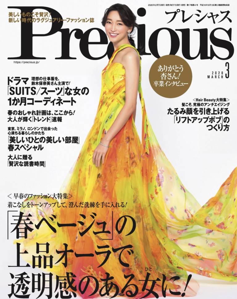 Precious 3